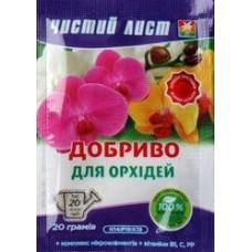 Мінеральне добриво Чистий Лист для орхідей 20г