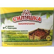 Біопрепарат для компстування Силушка 20г