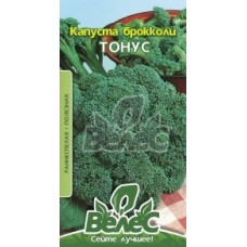 Капуста броколі Тонус 0,5г ТМ Велес