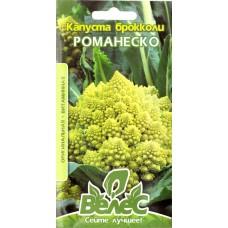 Капуста броколі Романеско 0,5 г ТМ Велес