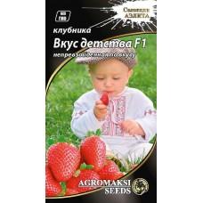 Полуниця Смак дитинства F1 0,01г Агромаксі