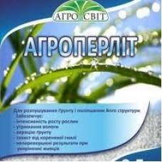 Агроперліт 0,5 л