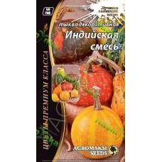Гарбуз декоративний Індійська суміш 0,5г Агромаксі