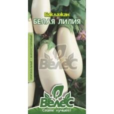 Баклажан Біла Лілія 0,3 г ТМ Велес
