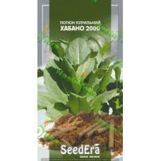Тютюн курильний Хабано 2000 0,05г SeedEra