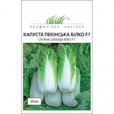 Капуста пекінська Білко F1 20шт ТМ Професійне насіння