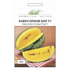 Кавун Оранж Кінг F1 8шт ТМ Професійне насіння