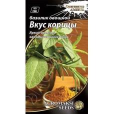 Базилік овочевий Смак кориці 0,3г Агромаксі