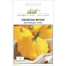Патисон Янтар 1г ТМ Професійне насіння