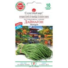 Kвасоля Дайнагон 10шт ТМ СОЛНЕЧНЫЙ МАРТ